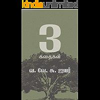 3 கதைகள் : வ.வே.சு. ஐயர் (Tamil Edition)