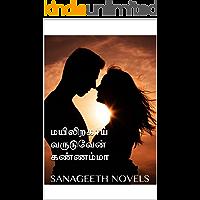 மயிலிறகாய் வருடுவேன் கண்ணம்மா (Tamil Edition)