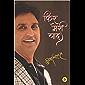 Phir Meri Yaad (Hindi Edition)