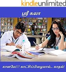 Kanale!!! Katchipizhaiyaai... Kathal! (Tamil Edition)