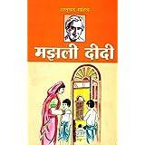 Manjhali Didi: मंझली दीदी (Hindi Edition)