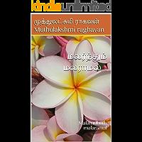 மலர்ந்தும் மலராமல்...: Malarndhum malaramal (Tamil Edition)
