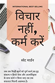 Vichar Nahi Karm kare (Hindi Edition)