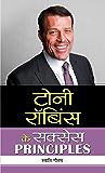 Tony Robbins ke Success PRINCIPLES (Hindi Edition)
