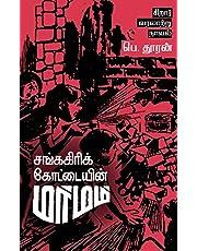 சங்ககிரிக் கோட்டையின் மர்மம் / Sankagiri Kottayin Marmam (Tamil Edition)
