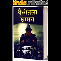 Thailitala Khamara: Bhaykatha (Marathi Edition)