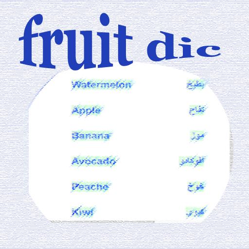 fruit-dic