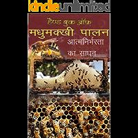 Madhumakkhi Palan (Honey Bee Keeping): Honey Farming (Honeybee Book in Hindi) (Hindi Edition)