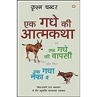 Ek Gadhe Ki Aatmkatha/एक गधे की आत्मकथा