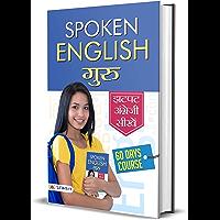 Spoken English Guru (Spoken English & Grammar) (Hindi Edition)