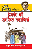 Premchand Ki Sarvashreshta Kahaniyan (Hindi)