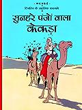 Sunheire Panjo Wala Kekda : Tintin in Hindi