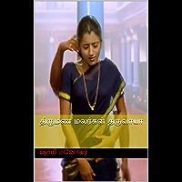 திருமண மலர்கள் தருவாயா (Tamil Edition)