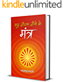 SHUDDHA JEEVAN JEENE KE MANTRA (Hindi Edition)