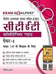 Wiley's CTET Paper 1 Exam Goalpost Comprehensive Guide