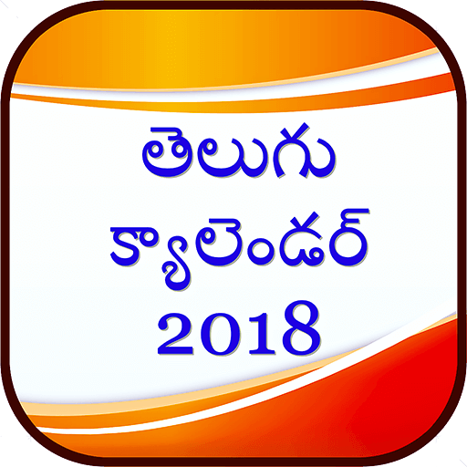 1982 Calendar Telugu.Telugu Calendar 2018 Amazon Co Uk Appstore For Android