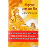 Sahitya Academy Award Winner Book of 2018 | SRIKRISHNER SHESH KATA DIN | LAST FEW DAYS OF SRI KRISHNA | Mythological Story of