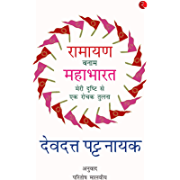 Ramayana Banaam Mahabharata: Meri Drishti Se Ek Rochak Tulna (Hindi Edition)