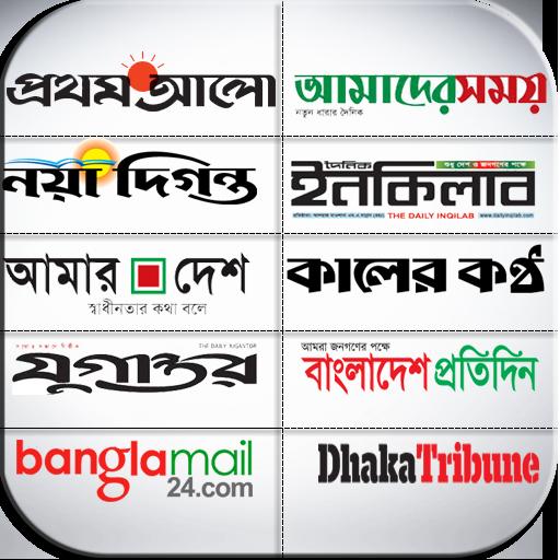 Daily bangla news paper