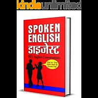 SPOKEN ENGLISH DIGEST (Spoken English & Grammar) (Hindi Edition)