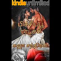 பிச்சிப்பூ ராட்சசி: Piche poo rachashe (Tamil Edition)