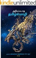 அறியப்படாத தமிழ்மொழி: Ariyappadaatha Thamizhmozhi (Tamil Edition)