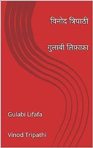 गुलाबी लिफ़ाफ़ा: Gulabi Lifafa (Breakup stories) (Hindi Edition)