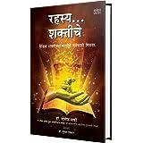 Rahasya… Shaktiche: The Cosmic Power Within You - Marathi