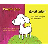 Purple Jojo/Baingani Jojo (Bilingual: English/Hindi) (Hindi)