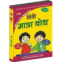 MAS Kreations Hindi Matra Bodh