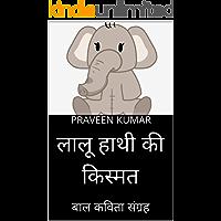 लालू हाथी की किस्मत : बाल कविता संग्रह (Hindi Edition)