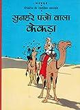 Tintin: Sunheire Panjo Wala Kekda (Hindi) (TinTin Comics)
