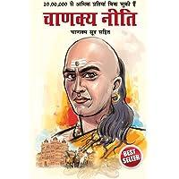 Chanakya Neeti with Chanakya Sutra Sahit - Hindi (चाणक्य नीति - चाणक्य सूत्र सहित): Chanakya Sutra Sahit in Hindi
