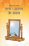 Satya Asathya (Hindi Edition)