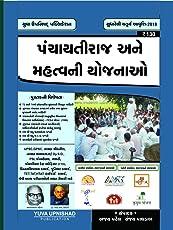 Panchayati Raj ane Mahatvani Yojanao Paperback– 2018
