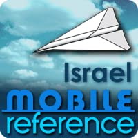 Israel - Travel Guide