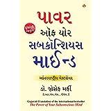Apke Avchetan Man Ki Shakti તમારું અર્ધજાગ્રત મનની શક્તિ (The Power of Your Subconscious Mind in Gujarati)