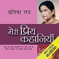 Meri Priya Kahaniyaan: Pratibha Rai [My Favorite Stories: Pratibha Rai]