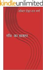 GAON KA DOCTOR ( गाँव का डाक्टर ) (Hindi Edition)