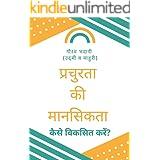 प्रचुरता की मानसिकता कैसे विकसित करें? (Hindi Edition)