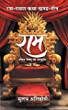 Ram (Ram-Ravan katha)