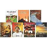 Premchand (Set of 7 Books) - Kafan, Eidgah, Sangram, Do Bailon ki Katha, Beton Wali Vidhwa, Prema, Sevasadan