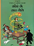 Tintin: Kaanch ke Saath Gole(Hindi) (TinTin Comics)