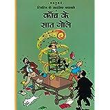 Tintin: Kaanch ke Saath Gole(Hindi) (TinTin Comics)