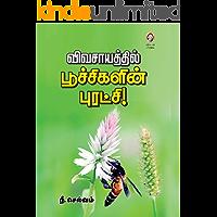 Vivasayathil Poochigalin Puratchi (Tamil)