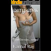 வாழ்கை 3: வெறிகொண்ட காமம் (Tamil Edition)
