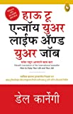 How To Enjoy Your Life And Your Job (Marathi)