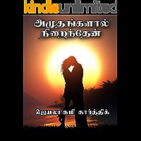 அமுதங்களால் நிறைந்தேன் (Tamil Edition)