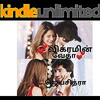 💞விக்ரமின் வேதா 💞 (Tamil Edition)