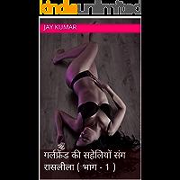 गर्लफ्रेंड की सहेलियों संग रासलीला ( भाग - 1 ) (Hindi Edition)